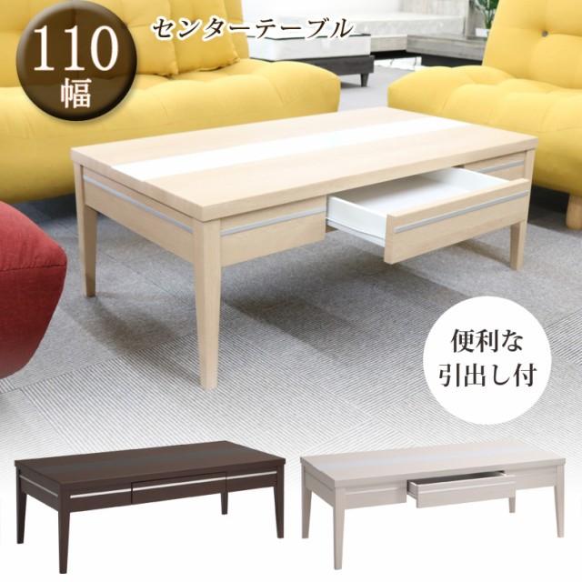 センターテーブル 幅110cm テーブル おしゃれ ロ...