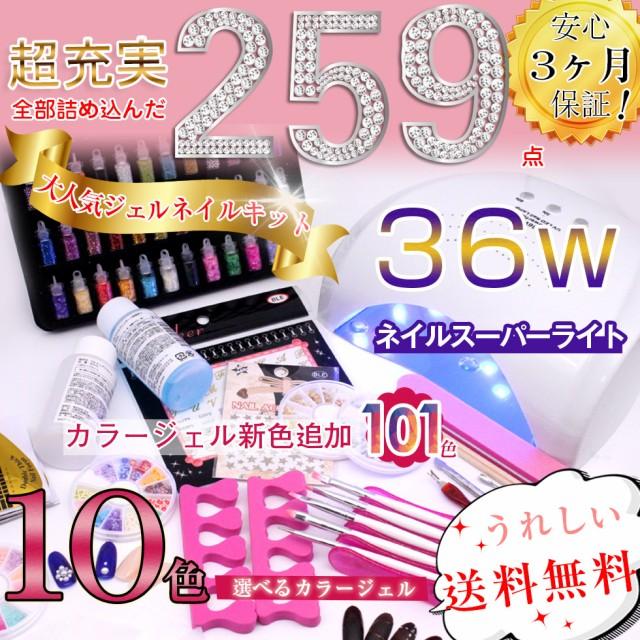 【送料無料】36w uv-led ジェルネイルライト付き...