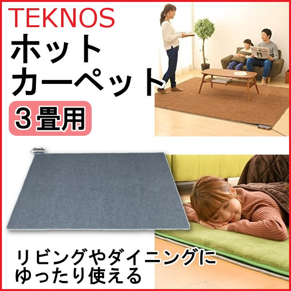 ホットカーペット 電気カーペット 3畳用 本体  TE...