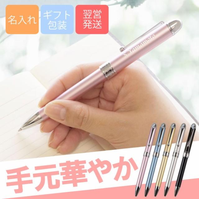 名入れ ボールペン かわいい 名前入り 誕生日プレ...