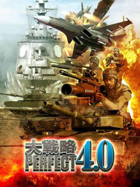大戦略パーフェクト4.0(PC版)