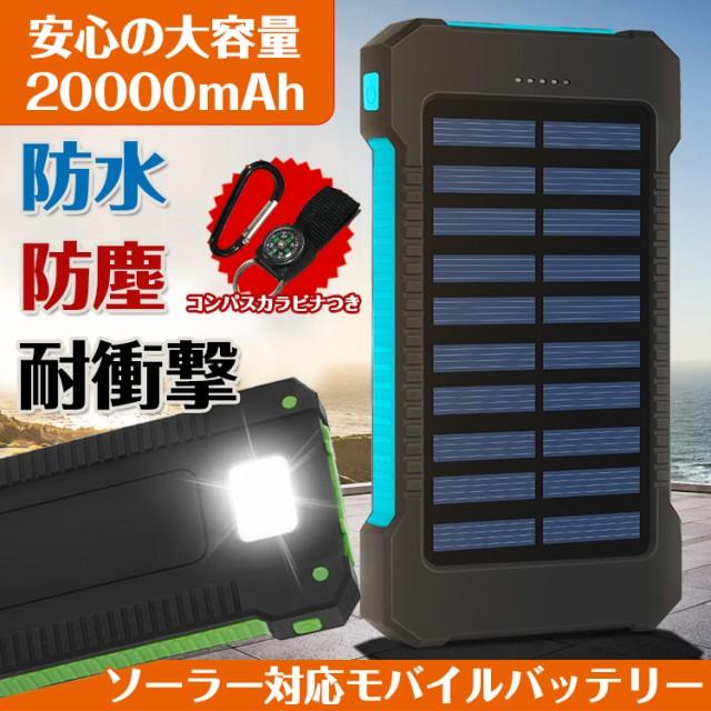 モバイルバッテリー ソーラー充電 蓄電 大容量 20...