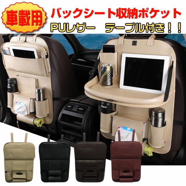 バックシート 収納 ポケット テーブル 多機能 レ...