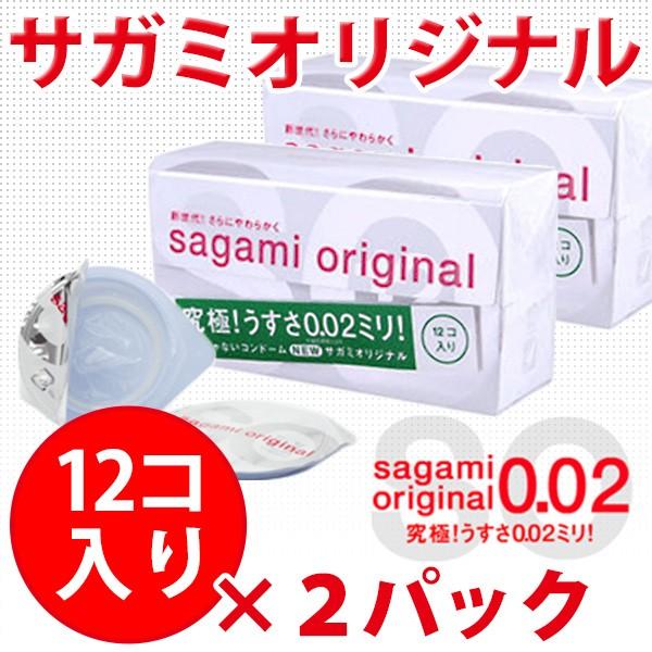 コンドーム/サガミオリジナル002 12個x2箱(24個...