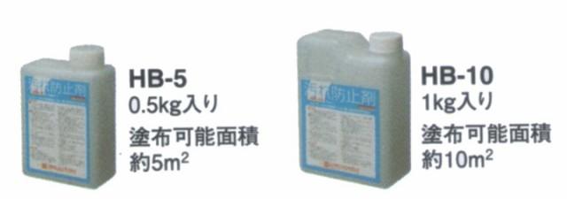 汚れ防止剤(アクリル系樹脂)  HB-5