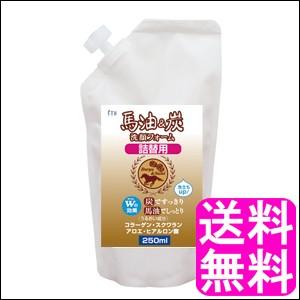 【送料無料】馬油&炭 洗顔フォーム 詰替用■エス...