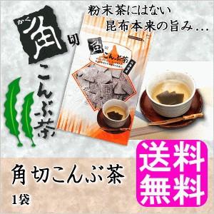 【送料無料】角切こんぶ茶 ■ 静香園 昆布茶 角切...
