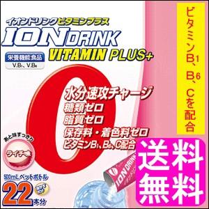 【送料無料】スポーツ飲料 イオンドリンク ビタミ...