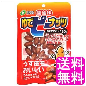 【送料無料】ゆでピーナッツ 醤油味 ■ ポイント...