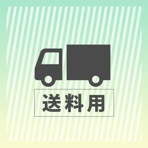 【送料用ページ/送料無料商品をお買い上げの方】...