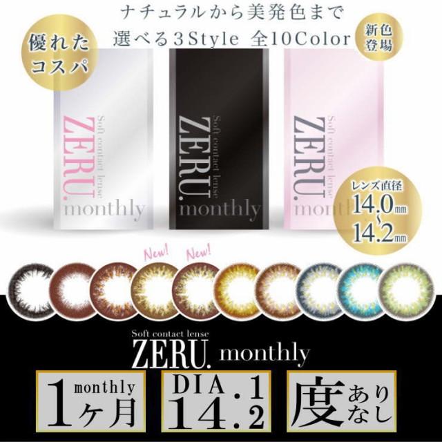 ゼルマンスリー ナチュラルカラコン ZERU.monthly...