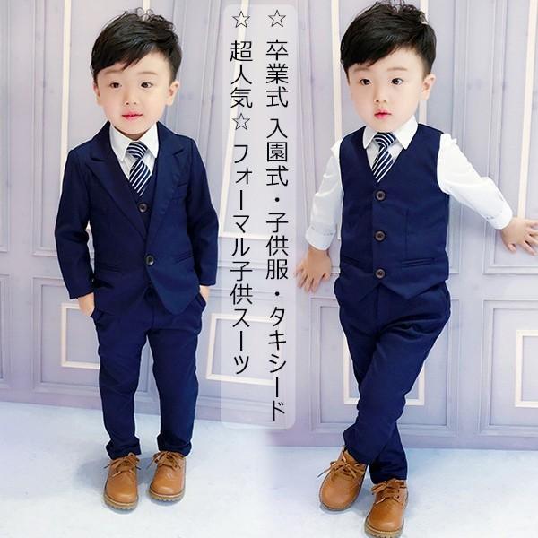 子供服 男の子 子供フォーマル 子供スーツ フォー...
