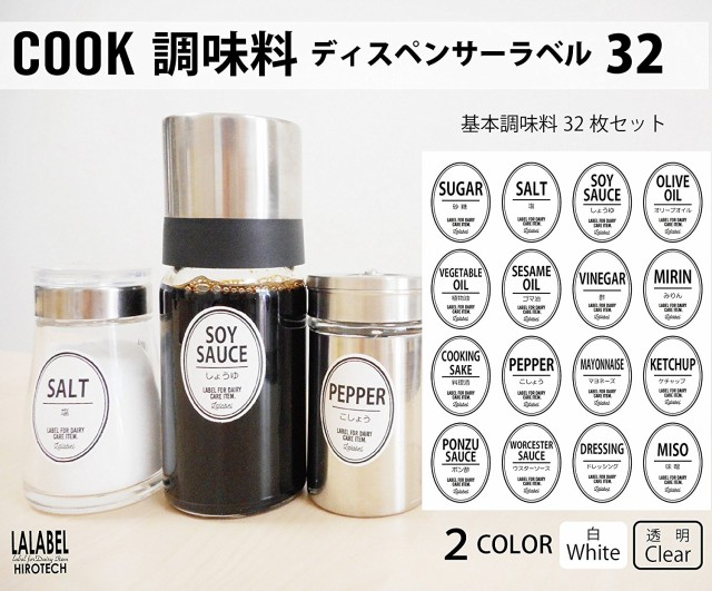 L07 詰め替えボトルラベル 調味料ラベル32枚【2c...