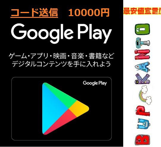 GooglePlay ギフト カード 【10000円】 グーグル...
