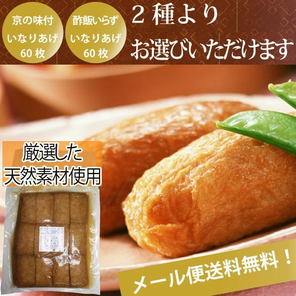 【メール便送料無料】京の味付けいなりあげ60枚★...