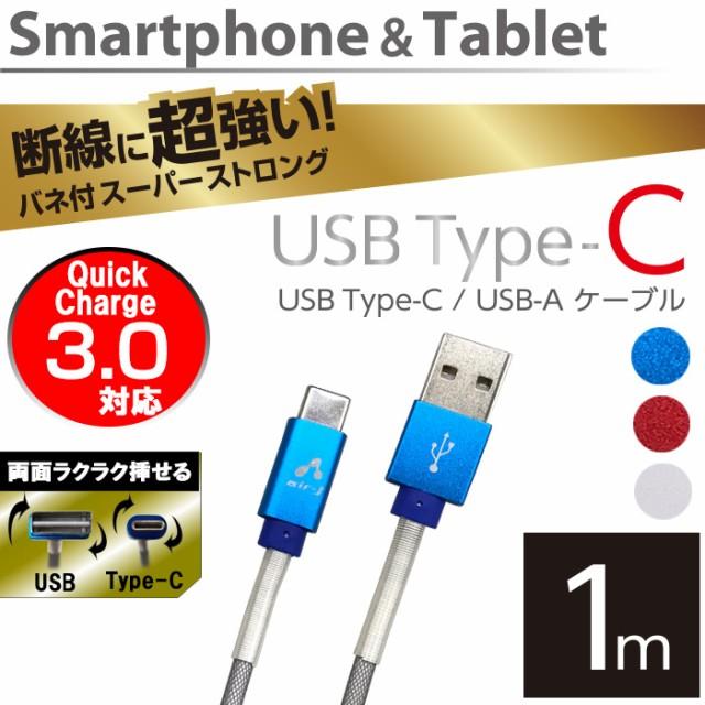 USB Type-C ケーブル 1m 断線防止 QuickCharge3.0...
