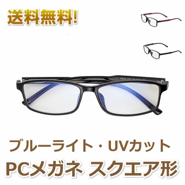 PCメガネ ブルーライトカット メガネ パソコン用 ...