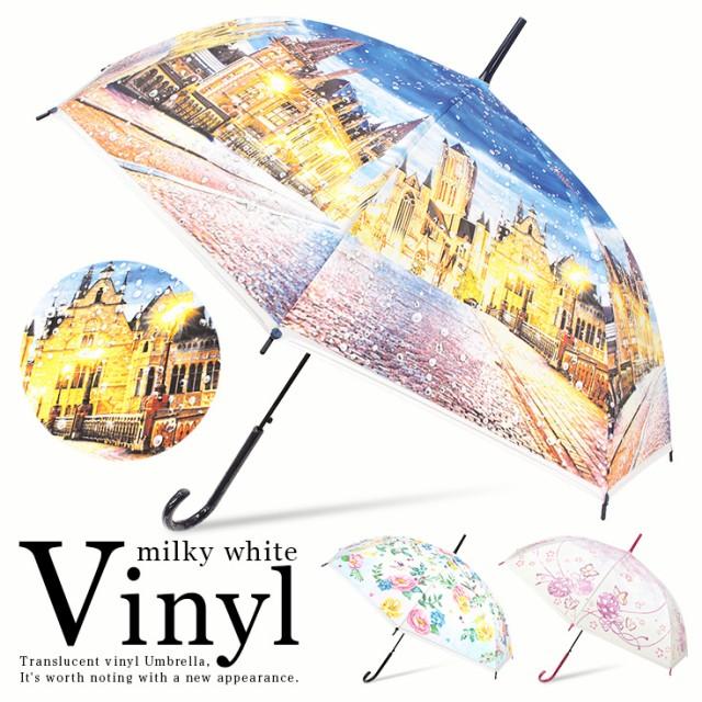 《58cm》可愛い ビニール傘 雨上がりの街並柄 おしゃれ かわいい 傘 レディース