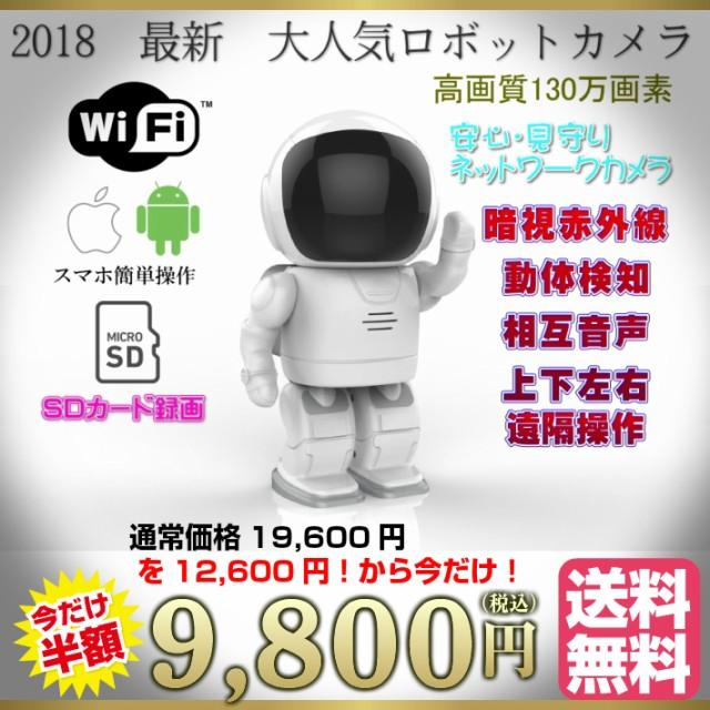 【送料無料・税込み】2018最新ロボットカメラ 海...