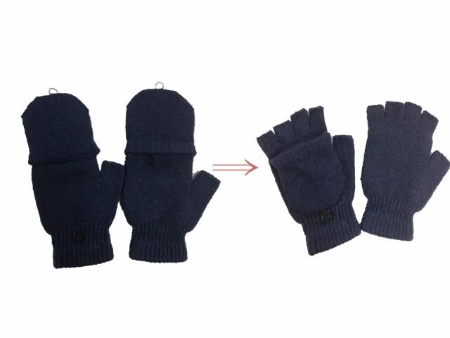 指なし+ミトン2WAY手袋 MST1305 寒さ対策 防寒...