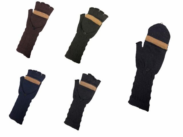 指なし+ミトン2WAYロング手袋 MST1411 寒さ対策...
