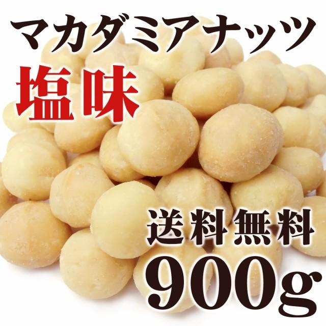 マカダミアナッツ 大粒(ホール) ロースト 塩味 90...