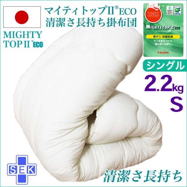 【送料無料】【日本製】掛布団  シングル 超増量...