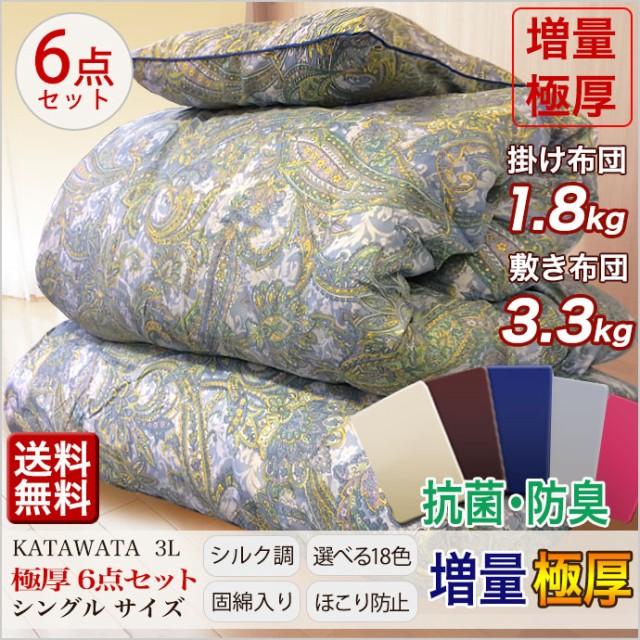【送料無料】極厚6点セット【増量 中綿1.8kg 掛...