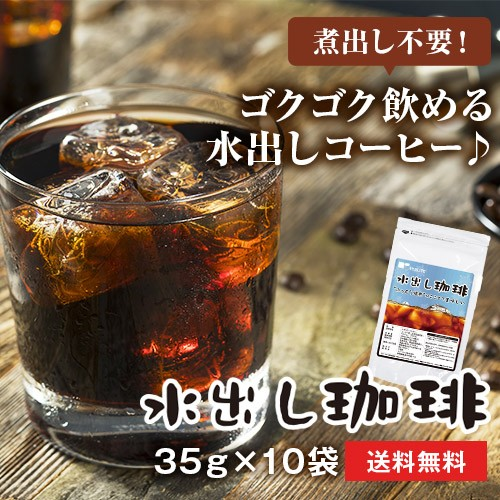 【送料無料】水出し珈琲 10個入 アイスコーヒー ...