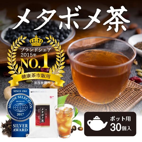メタボメ茶 ポット用30個入 黒豆茶 お茶 ティー...