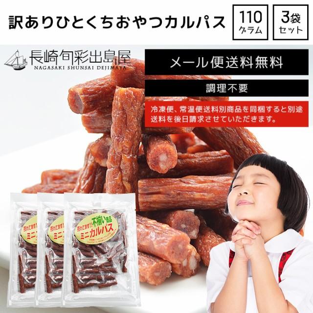 【訳あり】 不揃いひとくちおやつカルパス 110g 3...