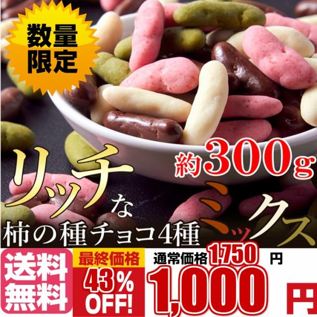 柿の種チョコミックス4種300g/ミルクチョコ、スト...