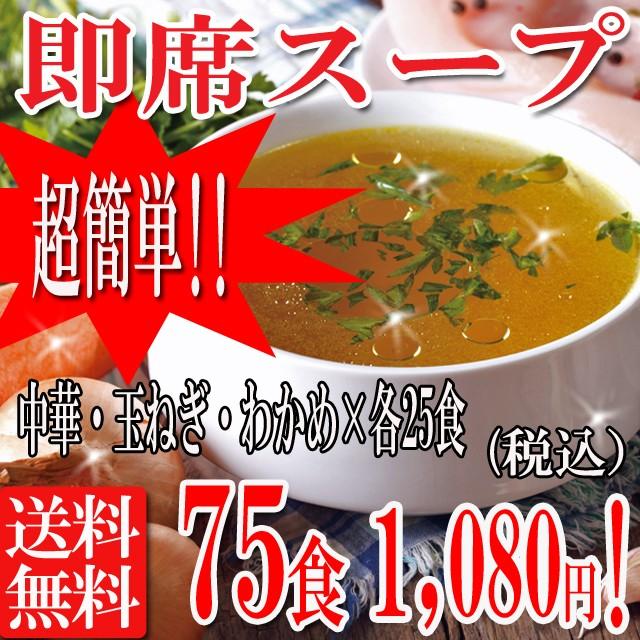 300円オフクーポン使える!人気スープ75包セット...