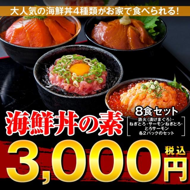 800円オフクーポン使える!まぐろ丼Aセット(マグ...