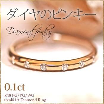 ダイヤモンド ピンキーリング K18PG/K18YG/K18WG ...