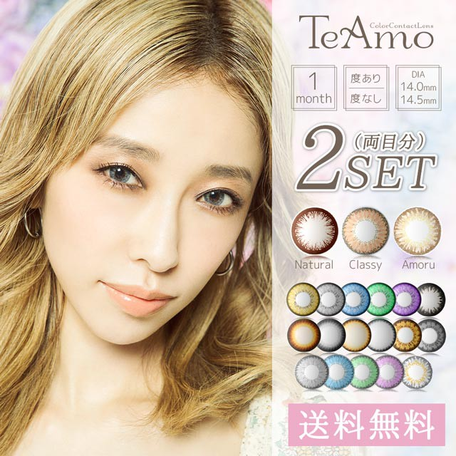 【teamo】2set カラコン 1ヶ月 度あり 度なし カ...