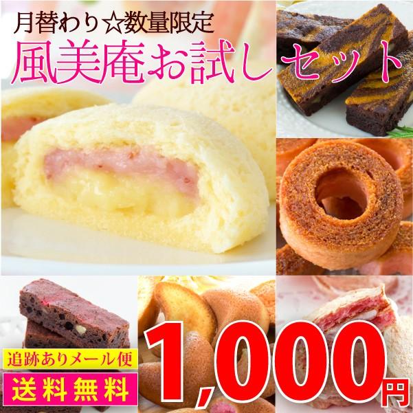 【メール便☆送料無料】博多風美庵お試しセット(...