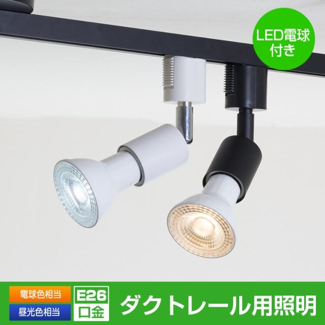 LED照明 スポットライト ライティングレール専...