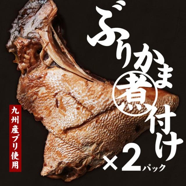 ぶりかま 煮付け(ブリ/ブリカマ/鰤かま/煮魚/あら...