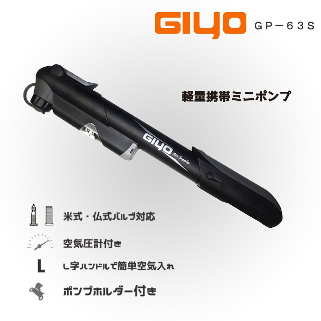 Giyo自転車用ミニポンプ 空気入れ ゲージ付携帯用...