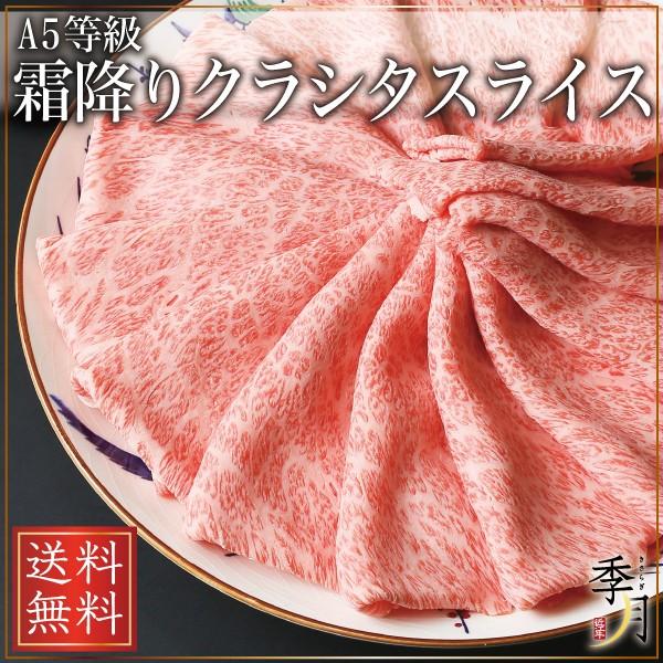 【800円offクーポン配布中】牛肉 A5等級限定 九州...