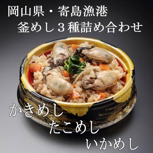 岡山・寄島漁港の釜めし3種詰め合わせ(かきめし...