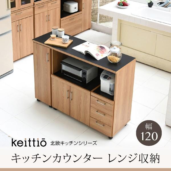 キッチンカウンター キッチンボード 120 幅 コン...