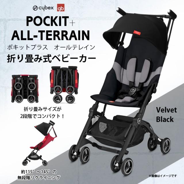ベビーカー Cybex gb POCKIT+ ALL-TERRAIN  61900...