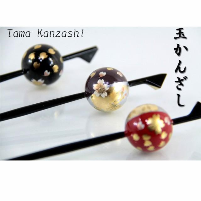 玉かんざし -5- 一本差し 蒔絵柄 3色 桜