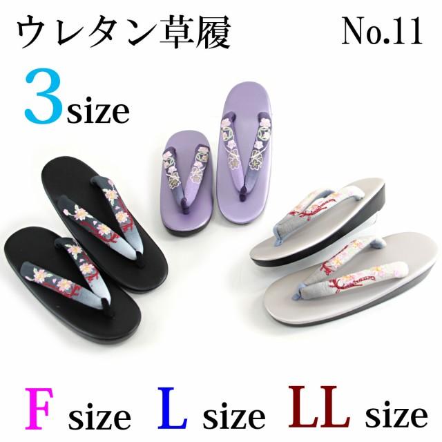 ウレタン草履 -11- レディース Free-LL