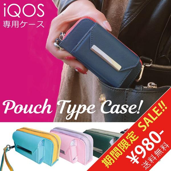 SALE! iQOSケース 2トーン ポーチ型 アイコス ...