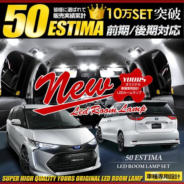 減光調整付き!トヨタ エスティマ 50系 ESTIMA /...