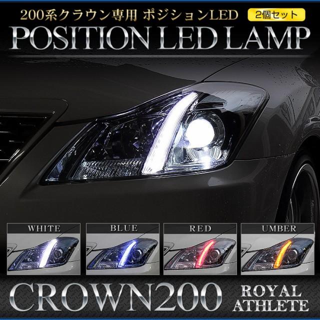 200系 クラウン(ハイブリッド車不可)専用 ポジシ...