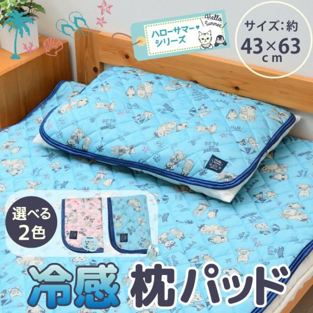 接触冷感 枕パッド 約43×63cm ひんやり 接触冷感...